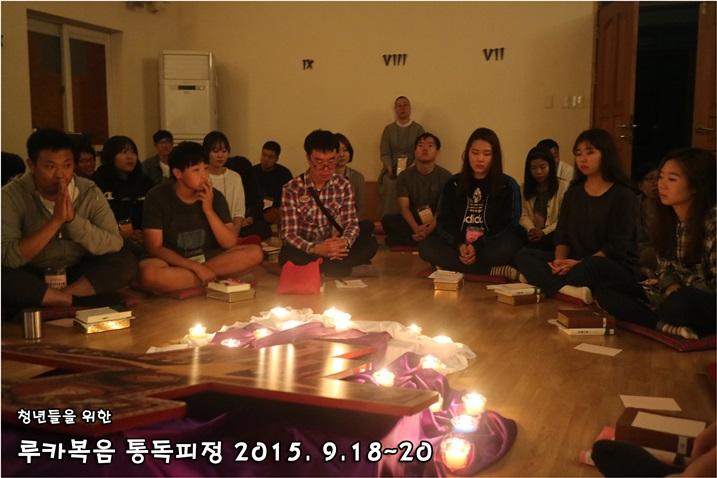 루카복음 통독피정_2015_0919 (229).JPG
