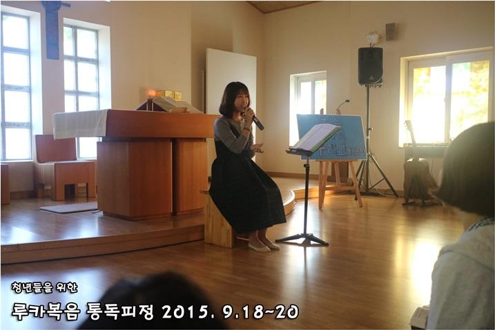 루카복음 통독피정_2015_0919 (44).JPG