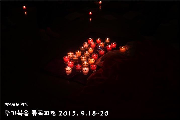 루카복음 통독피정_2015_0919 (216).JPG