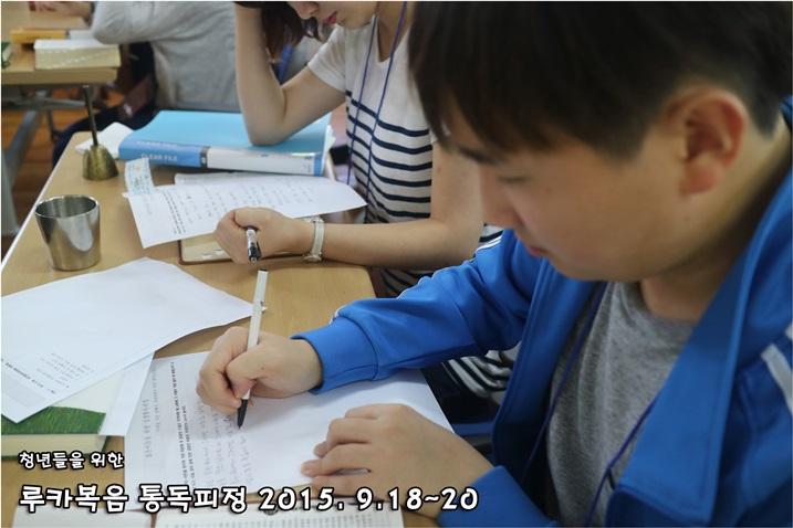루카복음 통독피정_2015_0919 (58).JPG