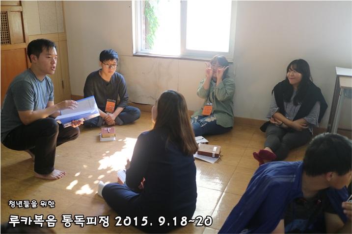 루카복음 통독피정_2015_0919 (70).JPG