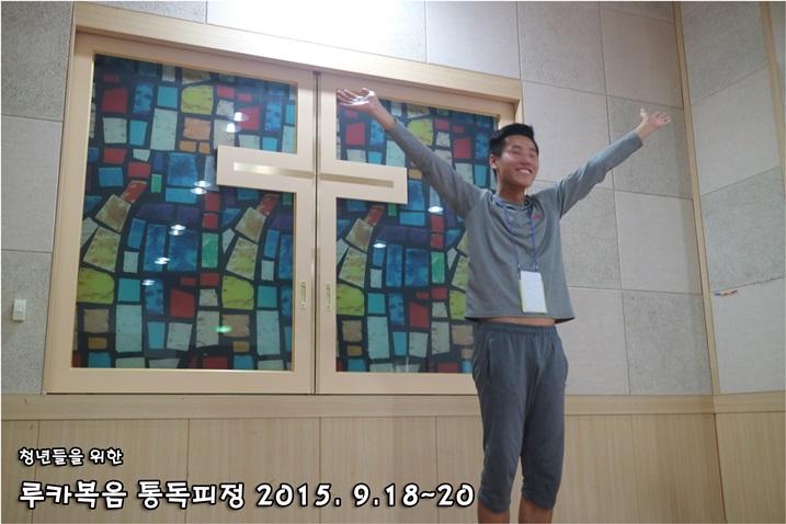 루카복음 통독피정_2015_0919 (172).JPG