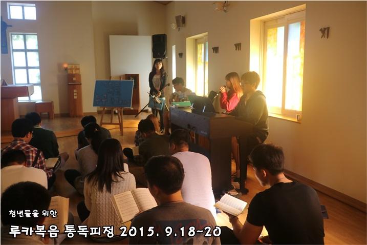 루카복음 통독피정_2015_0919 (39).JPG