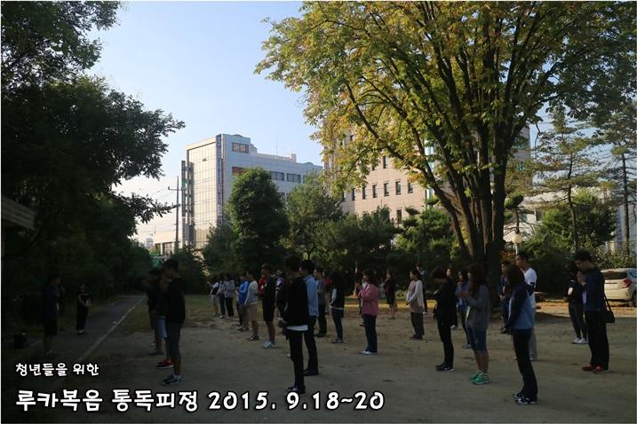 루카복음 통독피정_2015_0919 (21).JPG