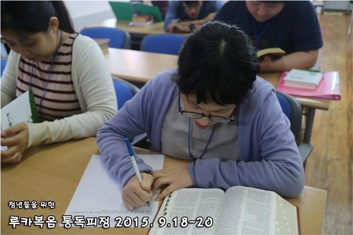 루카복음 통독피정_2015_0919 (59).JPG