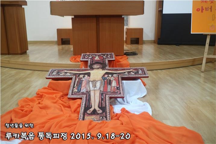 루카복음 통독피정_2015_0919 (186).JPG