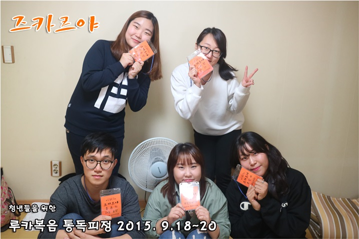 루카복음 통독피정_2015_0919 (77).JPG