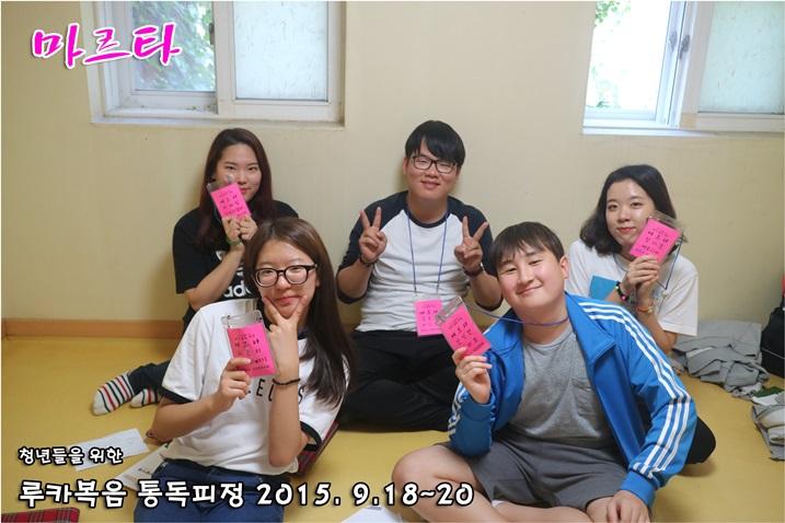 루카복음 통독피정_2015_0919 (78).JPG