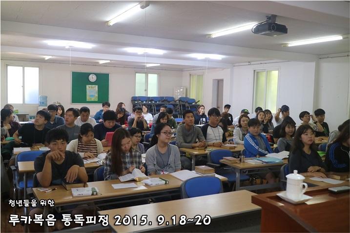 루카복음 통독피정_2015_0919 (54).JPG