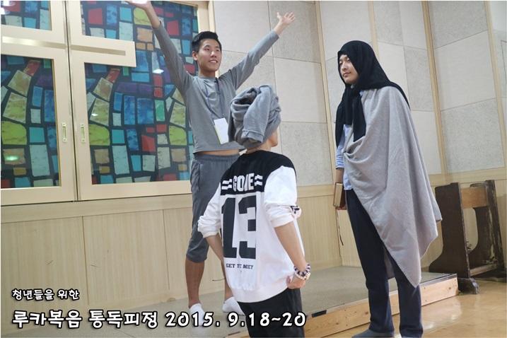 루카복음 통독피정_2015_0919 (177).JPG