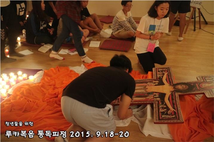 루카복음 통독피정_2015_0919 (218).JPG