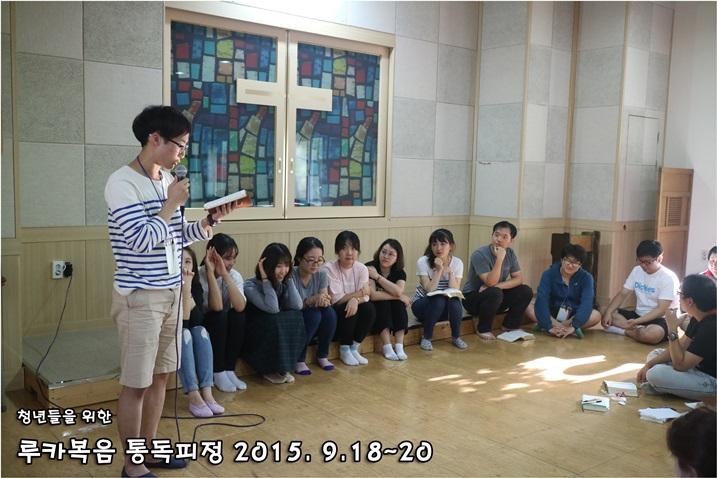 루카복음 통독피정_2015_0919 (164).JPG