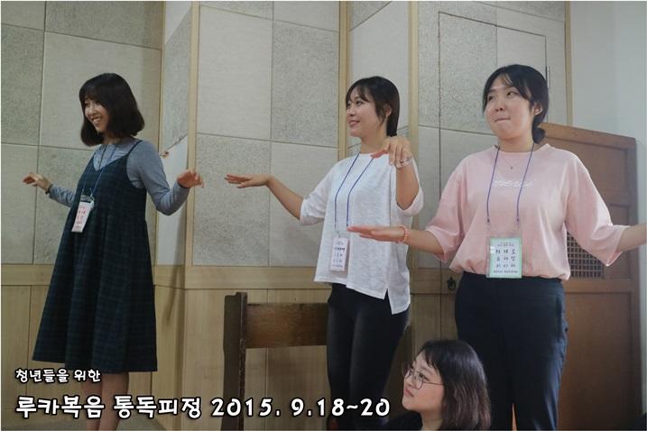 루카복음 통독피정_2015_0919 (169).JPG