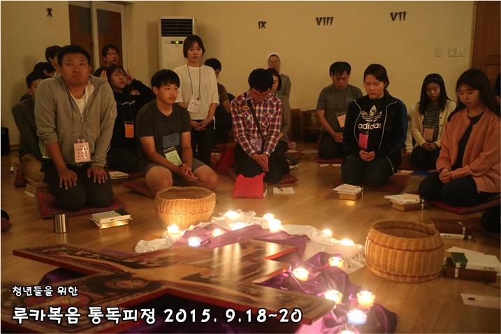 루카복음 통독피정_2015_0919 (233).JPG