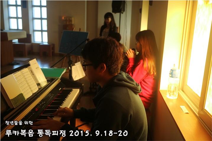 루카복음 통독피정_2015_0919 (36).JPG