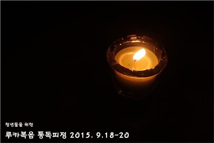 루카복음 통독피정_2015_0919 (205).JPG