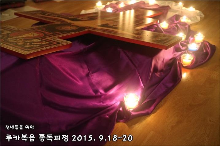 루카복음 통독피정_2015_0919 (228).JPG