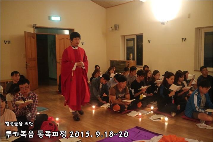 루카복음 통독피정_2015_0919 (197).JPG