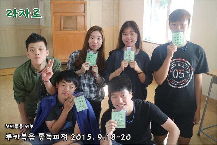 루카복음 통독피정_2015_0919 (73).JPG