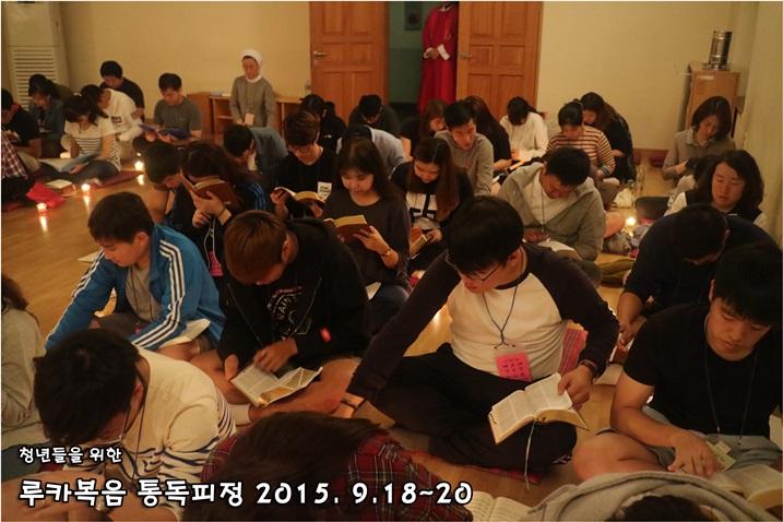 루카복음 통독피정_2015_0919 (192).JPG