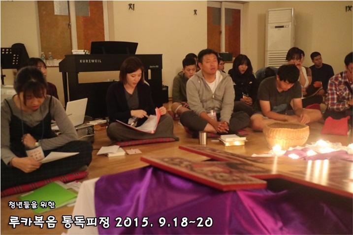 루카복음 통독피정_2015_0919 (232).JPG