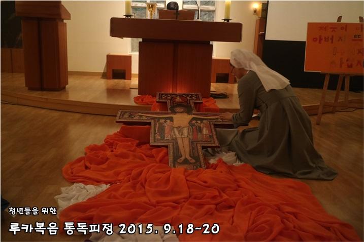 루카복음 통독피정_2015_0919 (209).JPG