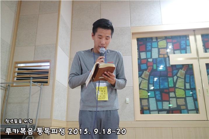 루카복음 통독피정_2015_0919 (171).JPG