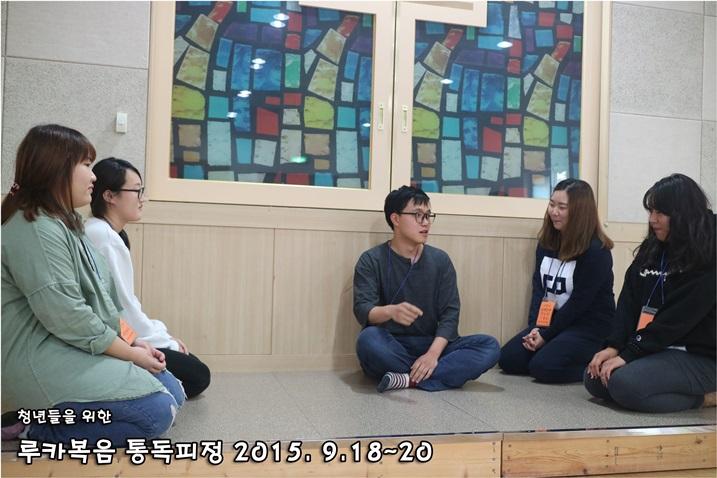 루카복음 통독피정_2015_0919 (156).JPG