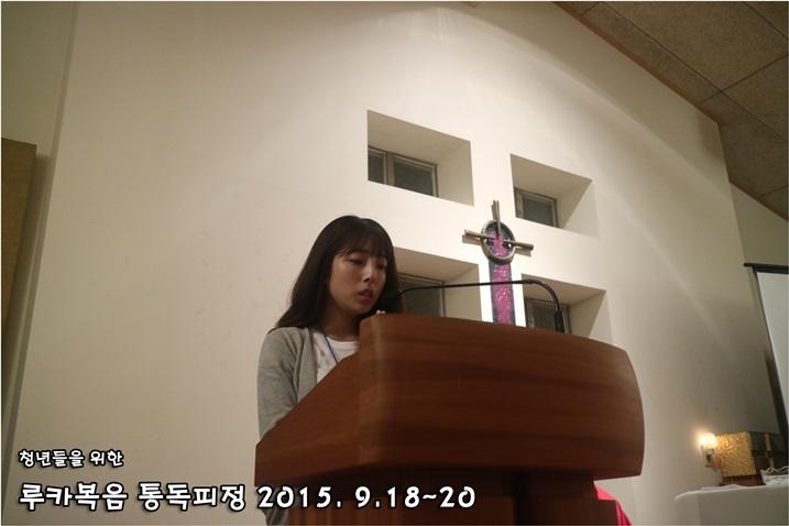 루카복음 통독피정_2015_0919 (206).JPG