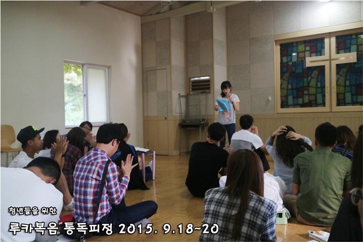 루카복음 통독피정_2015_0919 (180).JPG