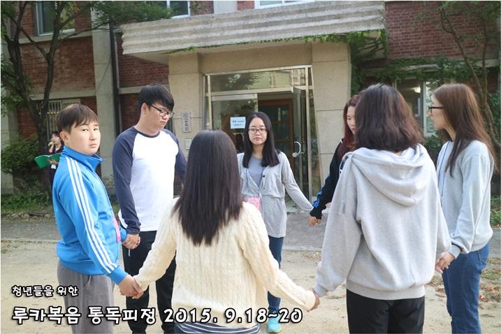 루카복음 통독피정_2015_0919 (15).JPG