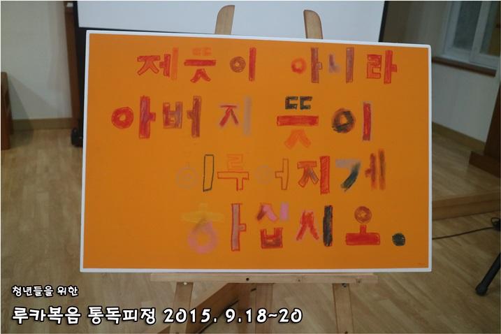 루카복음 통독피정_2015_0919 (181).JPG