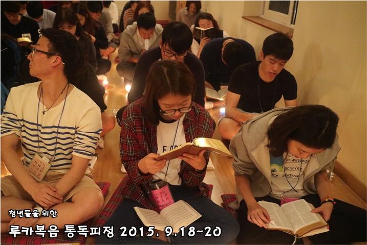 루카복음 통독피정_2015_0919 (194).JPG