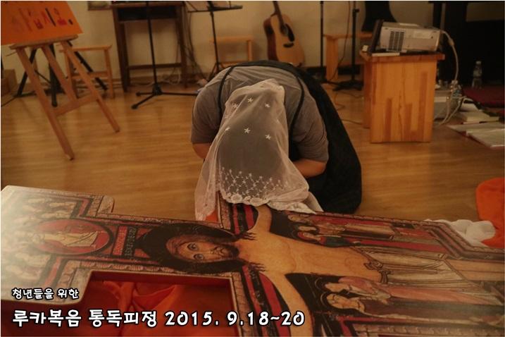 루카복음 통독피정_2015_0919 (210).JPG