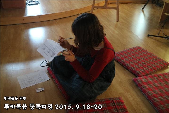루카복음 통독피정_2015_0920 (21).JPG