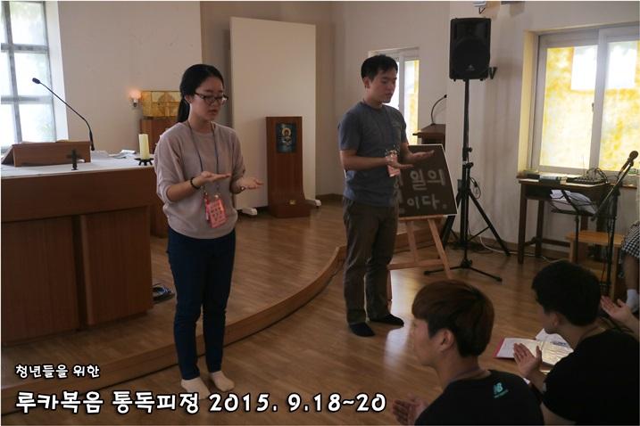 루카복음 통독피정_2015_0920 (88).JPG