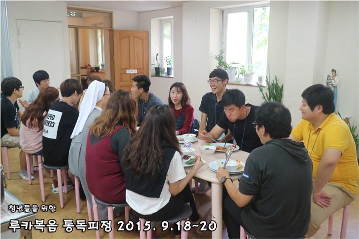 루카복음 통독피정_2015_0920 (54).JPG