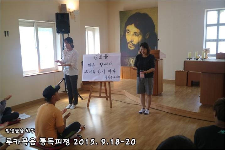 루카복음 통독피정_2015_0920 (85).JPG