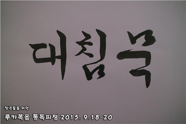 루카복음 통독피정_2015_0920 (15).JPG