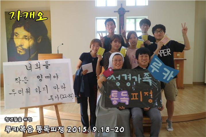 루카복음 통독피정_2015_0920 (155).JPG