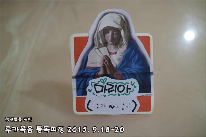 루카복음 통독피정_2015_0920 (5).JPG