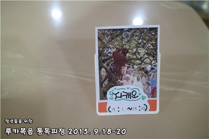 루카복음 통독피정_2015_0920 (8).JPG