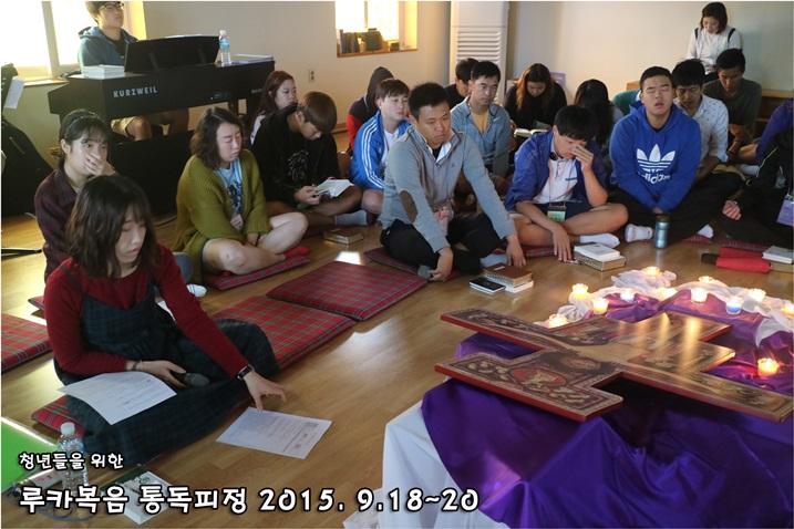 루카복음 통독피정_2015_0920 (26).JPG