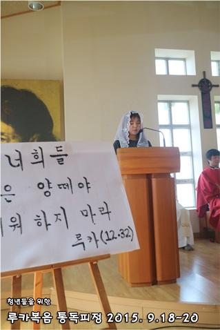 루카복음 통독피정_2015_0920 (112).JPG
