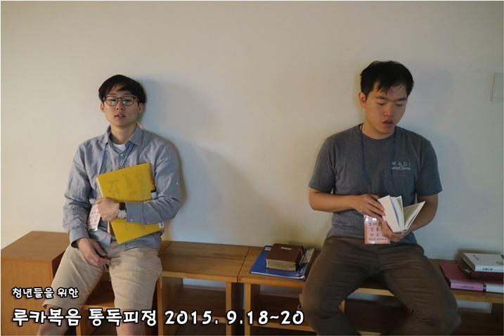 루카복음 통독피정_2015_0920 (19).JPG