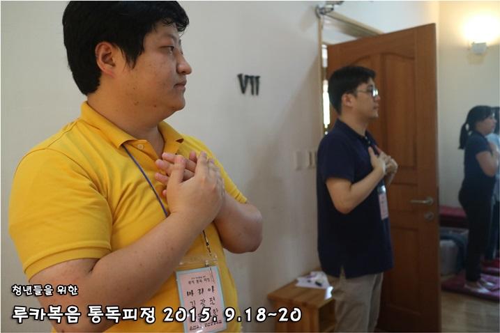 루카복음 통독피정_2015_0920 (81).JPG
