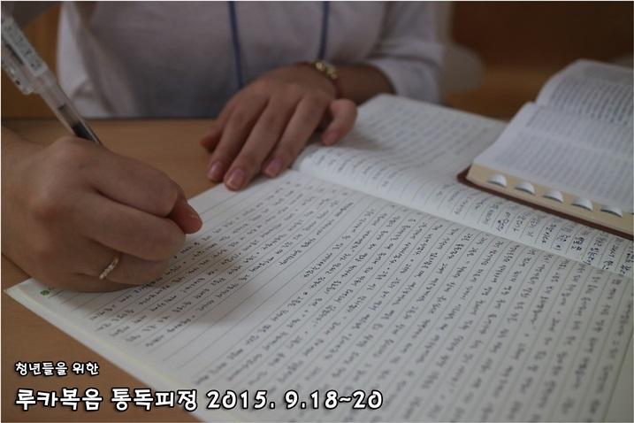 루카복음 통독피정_2015_0920 (69).JPG