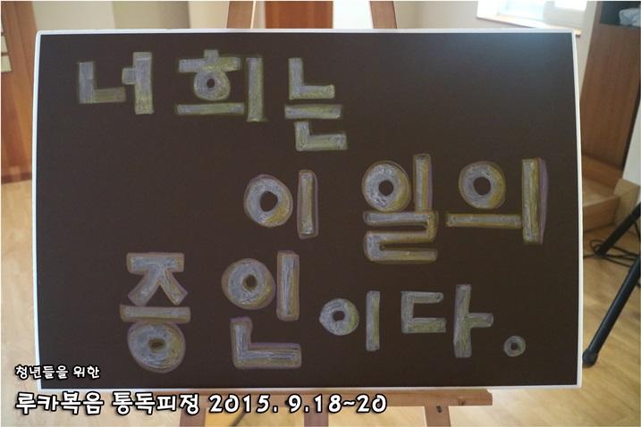 루카복음 통독피정_2015_0920 (12).JPG
