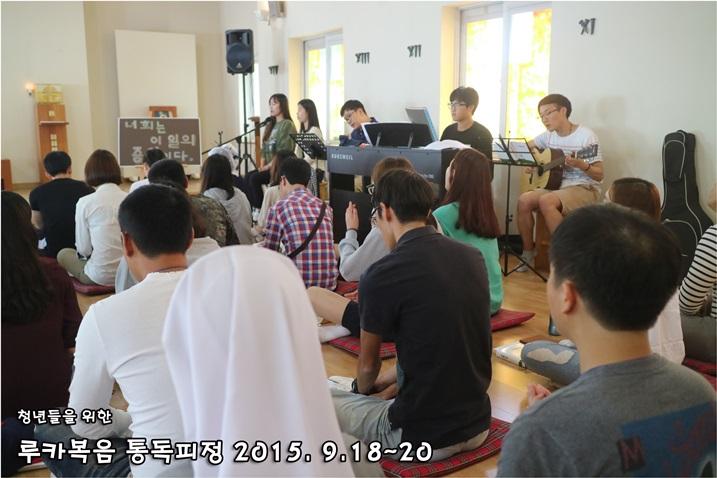 루카복음 통독피정_2015_0920 (105).JPG