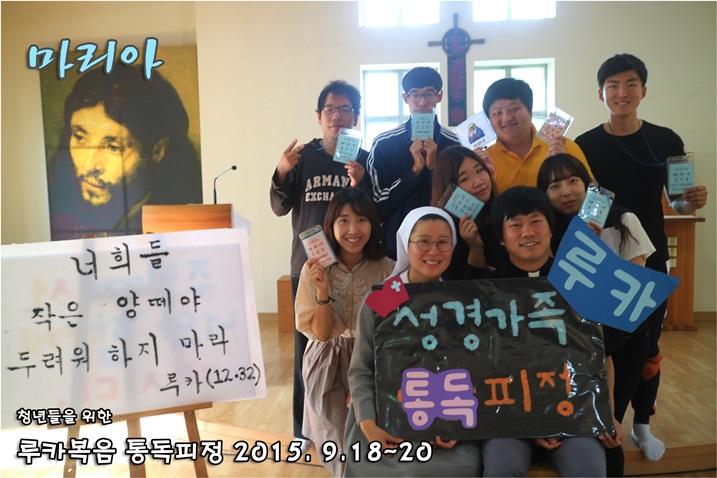 루카복음 통독피정_2015_0920 (157).JPG
